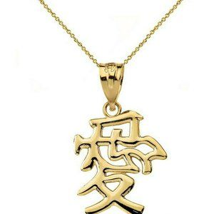 10K Solid Gold Chinese Love Symbol Charm Necklace